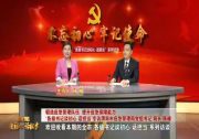 """""""各級書記談初心 話擔當""""專訪市應急管理局黨組書記 局長陳峰"""