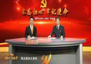 """""""各級書記談初心 話擔當""""專訪市民政局黨組書記 局長高尚"""