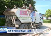 渭南市基本实现垃圾无害化处理