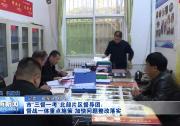 """渭南市""""三督一考""""北部片区督导团:督战一体重点施策 加快问题整改落实"""