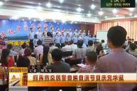 阎禹高交民警自编自演节目庆党华诞