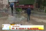 华州:老人走丢流浪2天 爱心商户助其回家