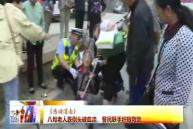 八旬老人跌倒头破血流 警民联手积极救助