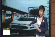 《百姓大爆料》气愤!民生景园小区门口的公交站台竟然被私家车霸占