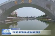 沋河南段治理项目蓄水 渭南城区再添新景