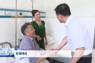 """市领导慰问""""光荣在党70年""""老党员"""