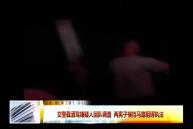交警载酒驾嫌疑人回队调查 两男子横挡马路阻碍执法