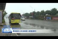 渭南城区公交全面进入新能源时代