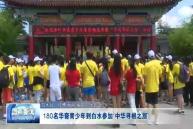 """180名华裔青少年到白水参加""""中华寻根之旅"""""""