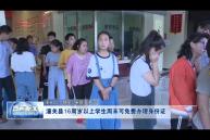 潼关县16周岁以上学生周末可免费办理身份证