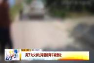 男子为父亲过寿 酒后驾车被查处