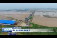 渭河综合桥廊年底前建成