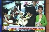 《百姓大爆料》37度高温下 渭南大妈席地而坐纸牌玩得不亦乐乎