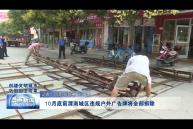 10月底前渭南城区违规户外广告牌将全部拆除