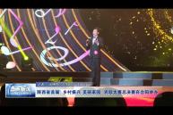 """陕西省首届""""乡村振兴·美丽家园""""农歌大赛总决赛在合阳举办"""