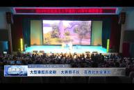 大型秦腔历史剧《大将郭子仪》在西北大学演出
