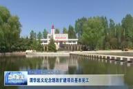 渭华起义纪念馆改扩建项目基本完工