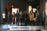上海市杨浦区人大来渭考察交流