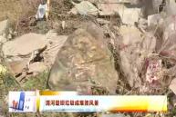 渭河堤坝垃圾成堆煞风景