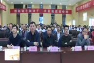 渭南市第一医院召开医联体双下乡工作推进会暨医联体影像 心电中心成立大会