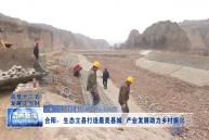 合阳:生态立县打造最美县城 产业发展助力乡村振兴