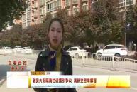 記者來到高新區敬賢大街