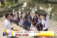 《東秦百姓》特別節目——又見清明