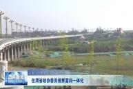 住渭省政協委員視察富閻一體化