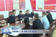 """渭南:减税降费上门讲 政策""""红包""""送企业"""