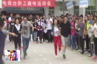 渭南广播电视台职工趣味运动会火热开赛!