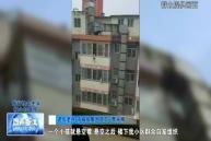 華州:五歲男童身懸六層高樓 過路老兵路伸援手