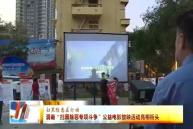 """渭南""""扫黑除恶专项斗争""""公益电影放映活动亮相街头"""