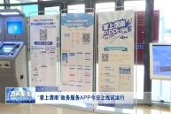 """""""掌上渭南""""政務服務APP上線試運行"""
