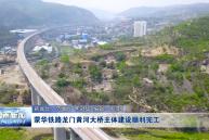蒙华铁路龙门黄河大桥主体建设顺利完工