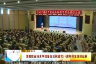 渭南職業技術學院舉辦慶祝建黨98周年師生演講比賽