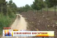 蘭三路出現大量建筑垃圾 相關部門將嚴查偷倒者
