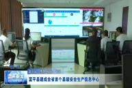 富平縣建成全省首個縣級安全生產信息中心