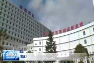 蒲城縣退役軍人醫療定點醫院掛牌投用