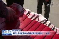 截至7月底渭南市共向低保对象发放救助金1.77亿元