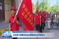 全市首个保障性住房志愿服务队在华阴成立
