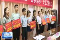 市总工会向贫困学子发放21.6万元助学金