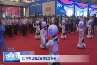 2019年运城工业博览会开幕
