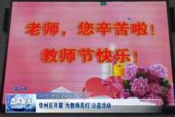 """華州區開展""""為教師亮燈""""公益活動"""