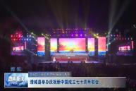 澄城縣舉辦慶祝新中國成立七十周年歌會