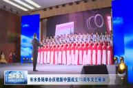 市水务局举办庆祝新中国成立70周年文艺展演