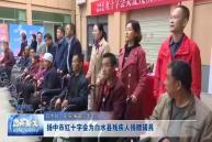 扬中市红十字会为白水县残疾人捐赠辅具