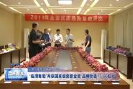 """""""临渭葡萄""""再获国家级荣誉金奖 品牌价值13.96亿元"""