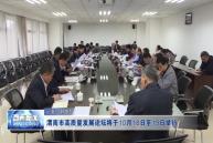 渭南市高质量发展论坛将于10月18日至19日举行