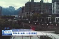 華陰市首個健康人口主題公園建成