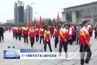 2019渭南市百萬老人健步走啟動